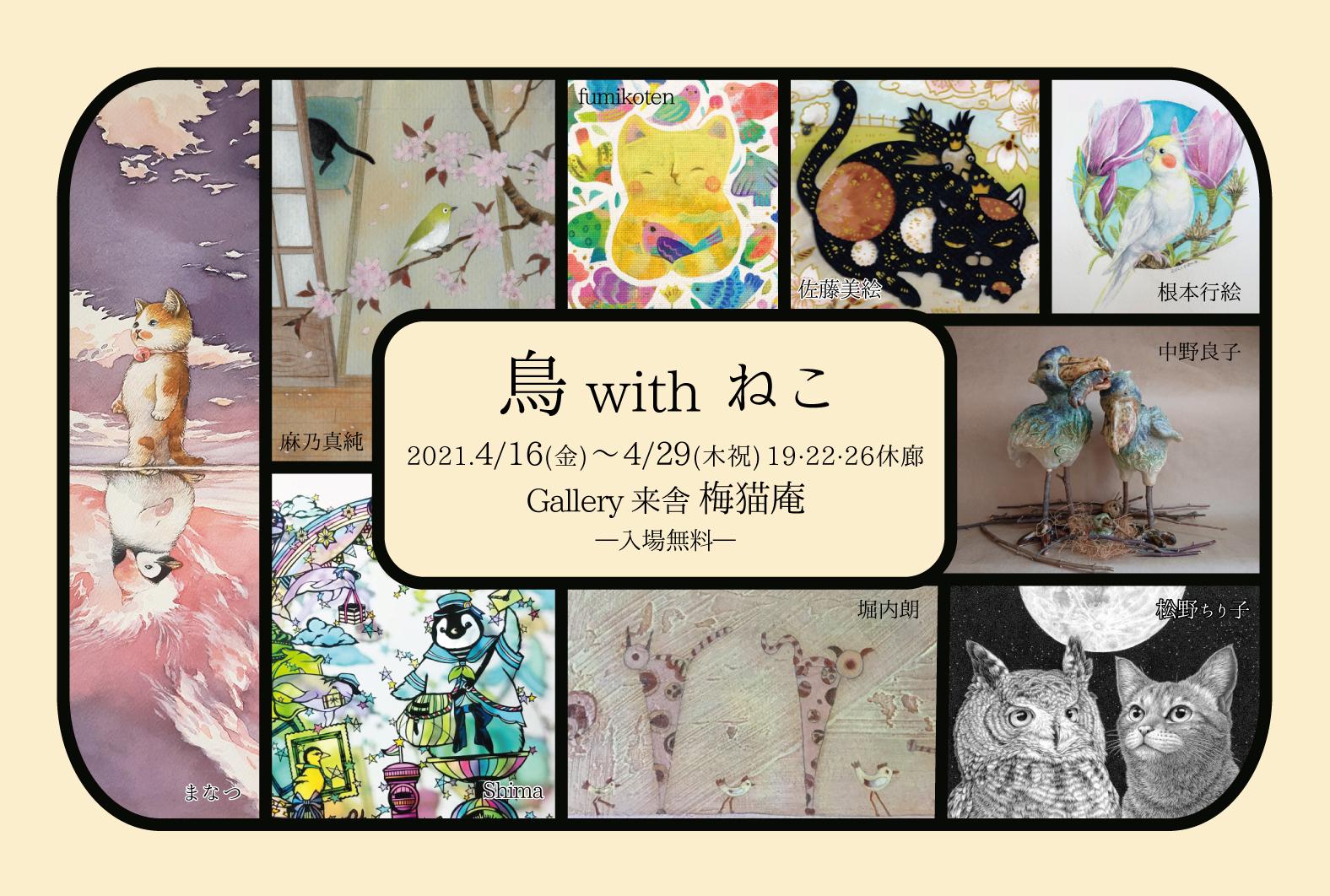 鳥withねこ.jpg